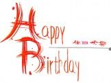 今日有人生日